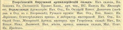 Прикрепленное изображение: Кавказский календарь на 1883 год, Тифлис, 1882, стр.113.JPG