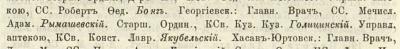 Прикрепленное изображение: Госпиталь_Кавказский календарь на 1875 год, Тифлис, 1874, стр. 126.JPG