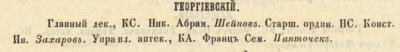 Прикрепленное изображение: Кавказский календарь на 1865 год, Тифлис, 1864, стр.124.JPG