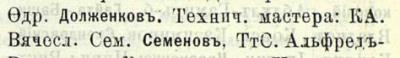 Прикрепленное изображение: Кавказский календарь на год 1912, Тифлис, 1911, стр.530.JPG