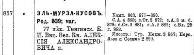 Прикрепленное изображение: Список подполковникам по старшинству. Составлен на 1 сентября 1893 года, С.-Петербург, Военная Типография (в здании Главного штаба), 1893. стр.69.JPG