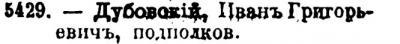 Прикрепленное изображение: В память столетнего юбилея Императорского военного ордена святого великомученика и победоносца Георгия (1769-1869), С.Петербург, 1869, Четвертой степени, стр. 136.JPG