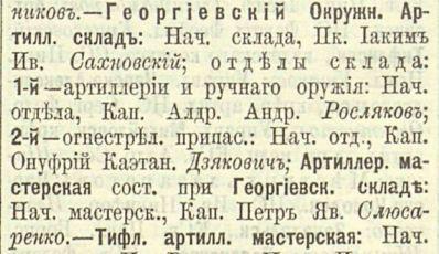 Прикрепленное изображение: Кавказский календарь на 1890 год, Тифлис, 1889, стр.223.JPG