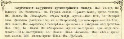 Прикрепленное изображение: Кавказский календарь на 1882 год, Тифлис, 1881, стр.134.JPG