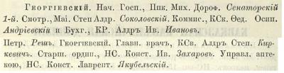 Прикрепленное изображение: Кавказский календарь на 1870 год, Тифлис, 1869, стр.125, 122.JPG