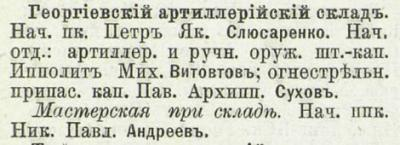 Прикрепленное изображение: Кавказский календарь на 1907 год, Тифлис, 1906, стр.323.JPG