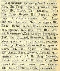 Прикрепленное изображение: Кавказский календарь на 1913 год, Тифлис, 1912, стр.510.JPG