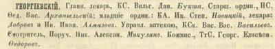 Прикрепленное изображение: Кавказский календарь на 1860 год, Тифлис, 1859, стр.76.JPG