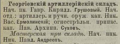 Прикрепленное изображение: Кавказский календарь на 1908 год, Тифлис, 1907, стр.323.JPG