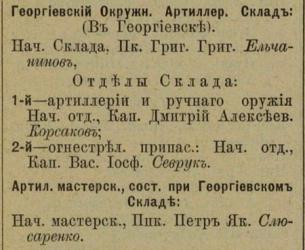 Прикрепленное изображение: Кавказский календарь на 1898 год, Тифлис, 1897, стр.445.JPG