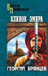 Прикрепленное изображение: Клинок эмира.jpg