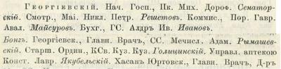 Прикрепленное изображение: Кавказский календарь на 1872 год, Тифлис, 1871, стр.143, 141.JPG