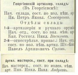 Прикрепленное изображение: Кавказский календарь на 1902 год, Тифлис, 1901, стр.496-497.JPG