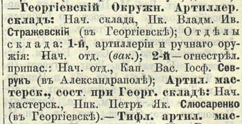 Прикрепленное изображение: Кавказский календарь на 1891 год, Тифлис, 1890, стр.289.JPG