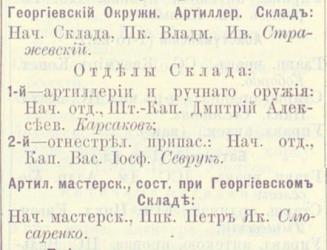 Прикрепленное изображение: Кавказский календарь на 1893 год, Тифлис, 1892, стр.336.JPG
