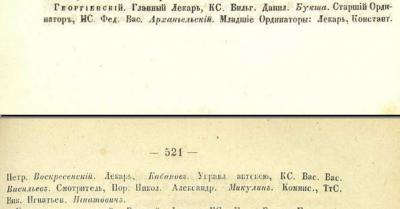 Прикрепленное изображение: Кавказский календарь на 1859 год, Тифлис, 1858, стр.520-521.JPG