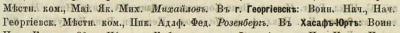 Прикрепленное изображение: Кавказский календарь на 1881 год, Тифлис, 1880, стр. 147.JPG