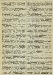Прикрепленное изображение: Кавказский календарь на 1910 год, Тифлис, 1909, ст.697-698.JPG