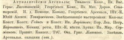 Прикрепленное изображение: Кавказский календарь на 1869 год, Тифлис, 1868, стр.103.JPG