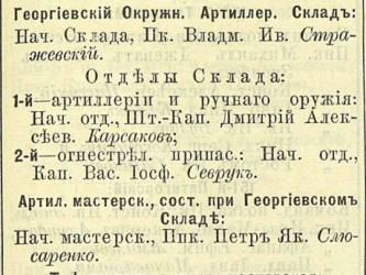 Прикрепленное изображение: Кавказский календарь на 1892 год, Тифлис, 1891, стр.329.JPG
