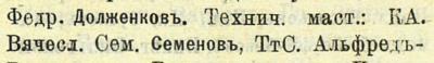 Прикрепленное изображение: Кавказский календарь на год 1914, Тифлис, 1913, стр.602.JPG