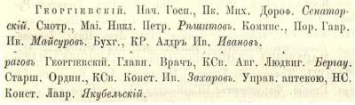 Прикрепленное изображение: Кавказский календарь на 1871 год, Тифлис, 1870, стр.132, 129.JPG
