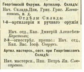 Прикрепленное изображение: Кавказский календарь на 1895 год, Тифлис, 1894, стр.377-378.JPG