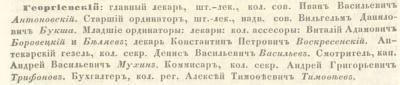 Прикрепленное изображение: Кавказский календарь на 1856 год, Тифлис, 1855, стр.726.JPG