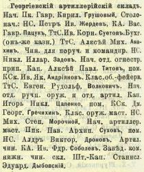 Прикрепленное изображение: Кавказский календарь на 1914 год, Тифлис, 1913, стр.544.JPG