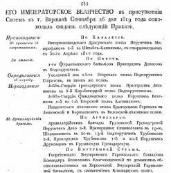 Прикрепленное изображение: Алфавит Высочайшим приказам сентябрьской трети 1819 года, стр.535.JPG