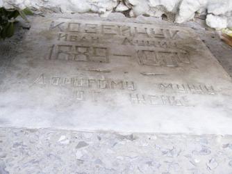Прикрепленное изображение: Козейчук - памятник надпись_1.jpg