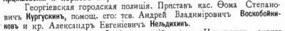 Прикрепленное изображение: Терский календарь на 1895 год, Владикавказ, Типография Терского Областного Правления, 1894, стр.327.JPG