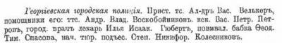 Прикрепленное изображение: Терский календарь на 1902 год, Владикавказ, Типография Терского Областного Правления, 1901, стр.153.JPG