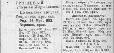 Прикрепленное изображение: 1913_Список полковникам по старшинству, стр.132.JPG