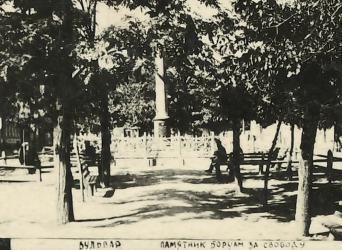 Прикрепленное изображение: Памятник борцам за свободу1.jpg