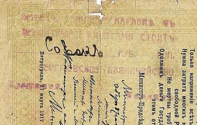 Прикрепленное изображение: georgiewsk_40_k7_25_9_f_надпечатка.jpg