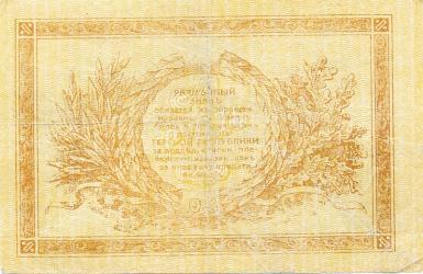 Прикрепленное изображение: 1 рубль Терской области 1918_2.jpg