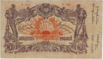 Прикрепленное изображение: 50 рублей Терской республики_1918_1.jpg