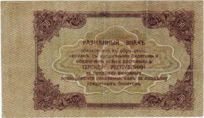 Прикрепленное изображение: 50 рублей Терской республики_1918_2.jpg