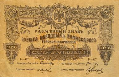 Прикрепленное изображение: 100 рублей Терской области 1918.jpg