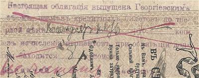 Прикрепленное изображение: georgiewsk_100_k7_25_11_f_надпечатка.jpg