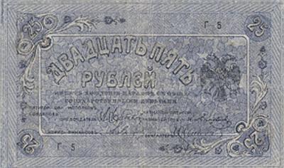 Прикрепленное изображение: 25 рублей Пятигорск_1918_фиолетовый_2.jpg