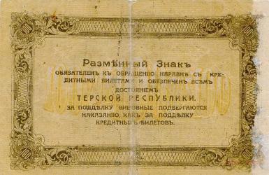 Прикрепленное изображение: 100 рублей Терской области 1918_2.jpg