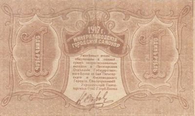 Прикрепленное изображение: МВ_1_1917_2.jpg
