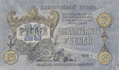 Прикрепленное изображение: 25 рублей Пятигорск_1918_фиолетовый_1.jpg
