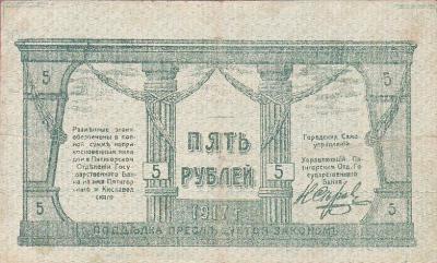 Прикрепленное изображение: МВ_5_1917_2.jpg