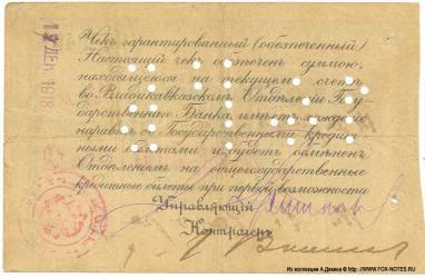 Прикрепленное изображение: 1Чек ВЛ_1918_10_2.jpg