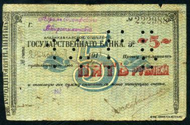Прикрепленное изображение: 1Чек ВЛ_1918_5_1.jpg