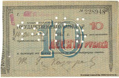 Прикрепленное изображение: 1Чек ВЛ_1918_10_1.jpg