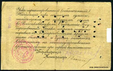 Прикрепленное изображение: 1Чек ВЛ_1918_50_2.jpg